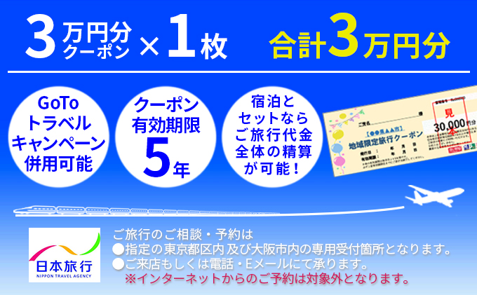 広島県三原市 日本旅行「地域限定旅行クーポン」(30,000円分)