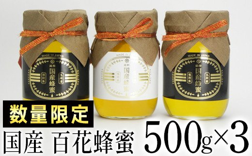 BQ002 【数量限定】国産蜂蜜ギフト 500g×3本