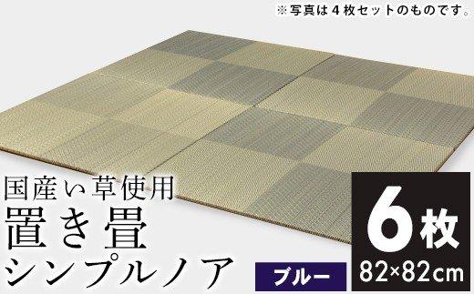 AA190 ユニット畳「シンプルノア」6枚セット(色:BL)