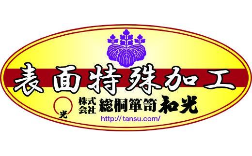 福岡県大木町のふるさと納税 AH038 総桐箪笥「紅梅(和たんす)」