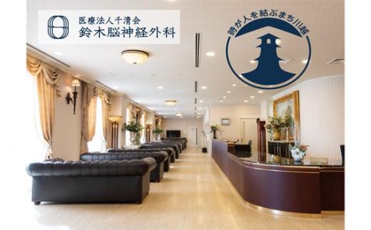 No.328 脳ドック補助券 / 病院 病気 早期発見 検査 コース 埼玉県 特産品