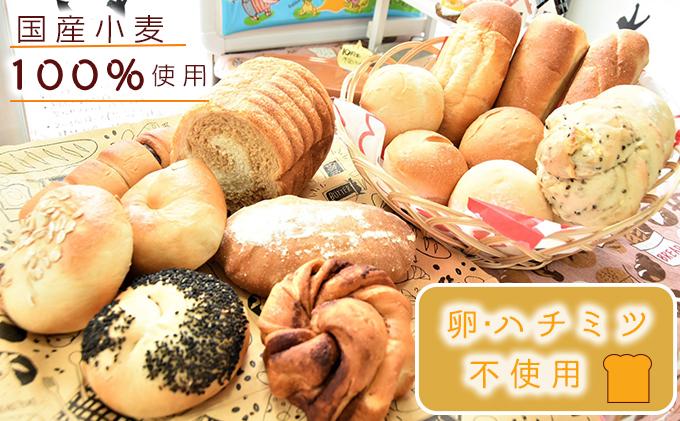 国産小麦100% パン セット 20個程度(卵 ハチミツ不使用 詰め合わせ)