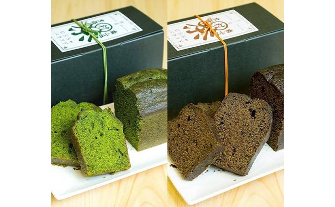 抹茶とほうじ茶のパウンドケーキ2種類セット
