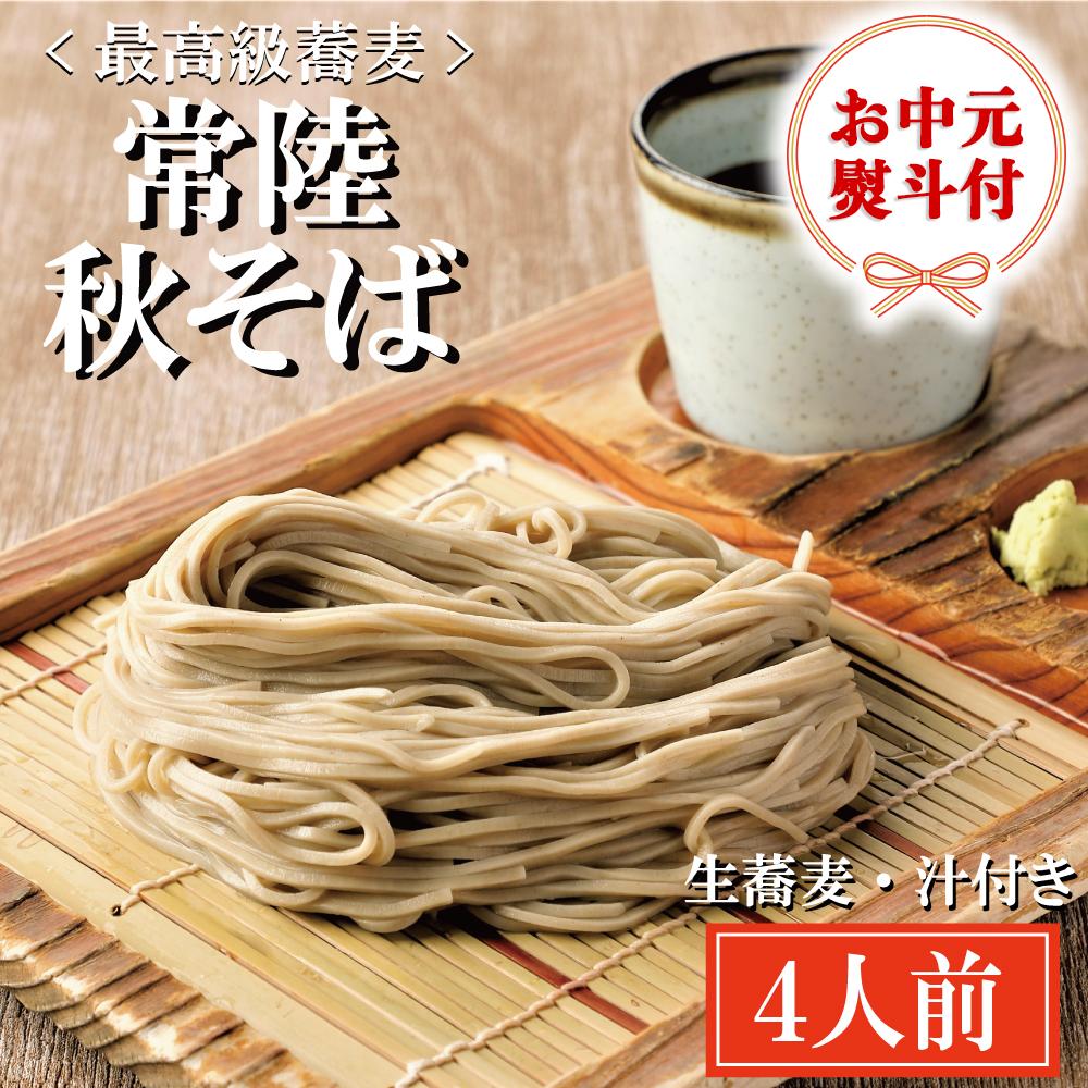 AI029_<お中元熨斗付>常陸秋そば 手打ち生蕎麦 4人前