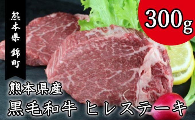 熊本県産 黒毛和牛 ヒレ ステーキ 300
