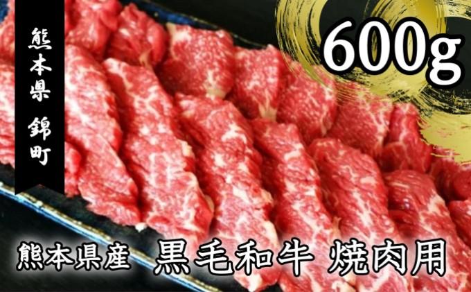 熊本県産 黒毛和牛 焼肉 用 600g