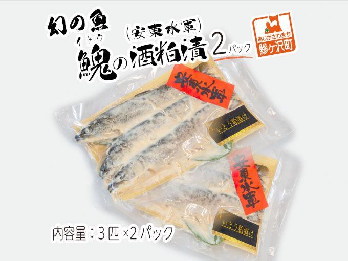 幻の魚イトウの酒粕漬(安東水軍)3匹×2パック