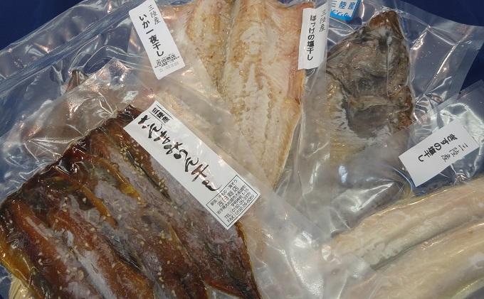 吉田商店 三陸干物セット5種(いか、ほっけ、カレイ、さんま、ぎす)
