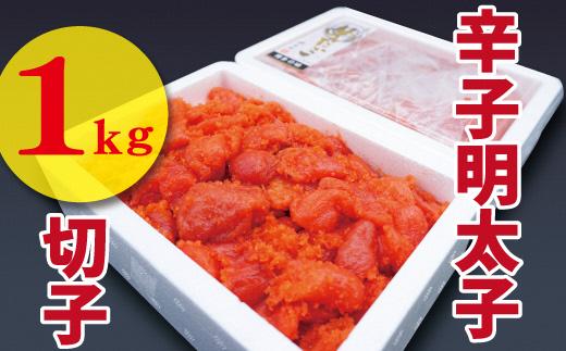 【古賀商店】無着色辛子明太子1kg(500