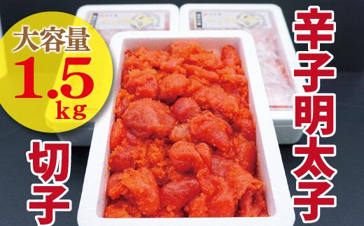 【古賀商店】無着色辛子明太子1.5kg(5