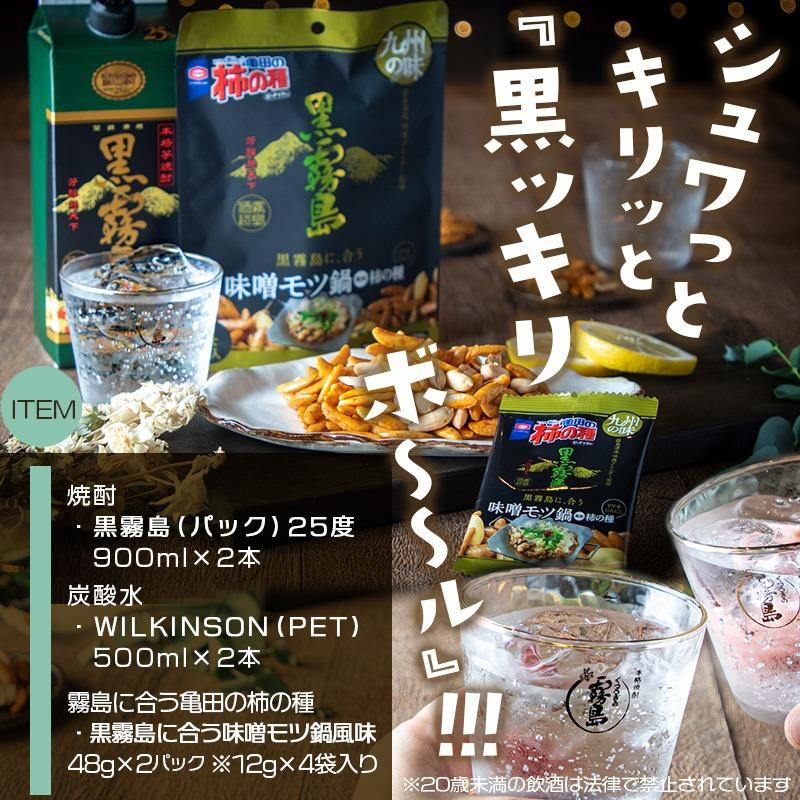 宮崎県都城市のふるさと納税 黒ッキリボール×亀田の柿の種セット_AA-0574