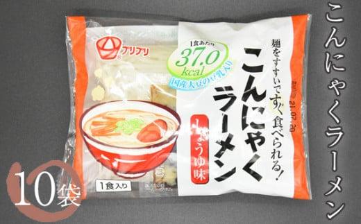 No.334 こんにゃくラーメン10袋 / 蒟蒻 コンニャク 埼玉県 特産品