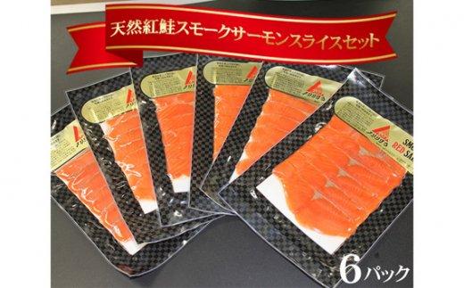 No.350 天然紅鮭スモークサーモンスラ