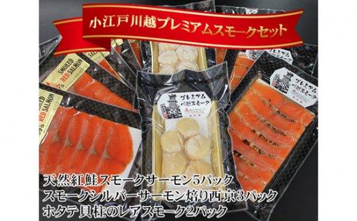 No.362 小江戸川越プレミアムスモ−クセット / サーモン 鮭 埼玉県 特産品