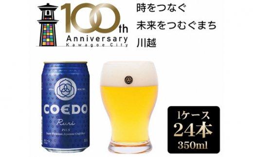 No.365 瑠璃-Ruri- 350ml 缶 24本入り 9kg / お酒 プレミアムピルスナービール 埼玉県 特産品