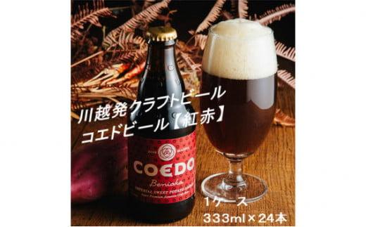 No.374 紅赤-Beniaka- 333ml 瓶 24本入り 14.5kg / お酒 プレミアムエール 薩摩芋 埼玉県 特産品
