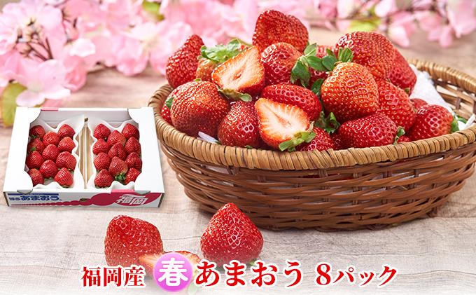 福岡のいちご!苺 本来の酸味と甘み!あまおう 8パック(1パックあたり約250g)【春】【配送不可:離島】