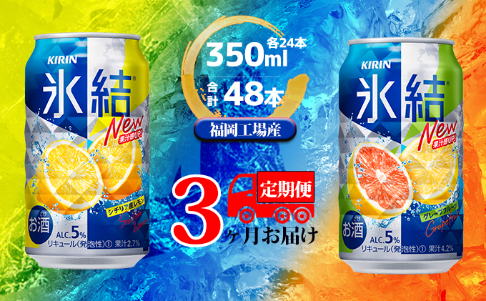 【定期便3回】キリン氷結 セット2種(レモン・グレープフルーツ)350ml(24本)各1ケース 福岡工場産