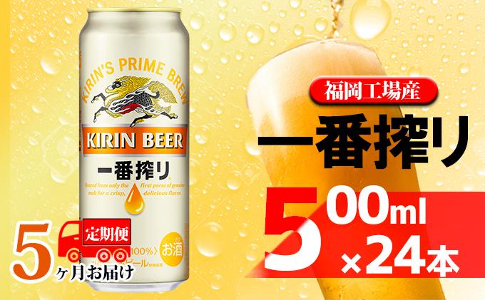 【定期便5回】キリン一番搾り 生 ビール 500ml(24本)福岡工場産