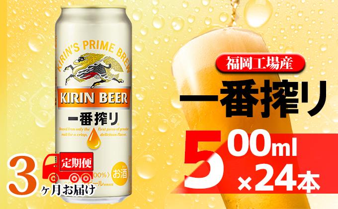【定期便3回】キリン一番搾り 生 ビール 500ml(24本)福岡工場産