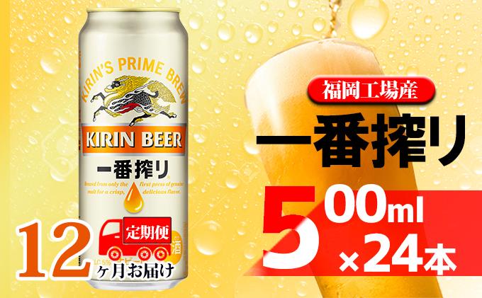 【定期便12回】キリン一番搾り 生 ビール 500ml(24本)福岡工場産