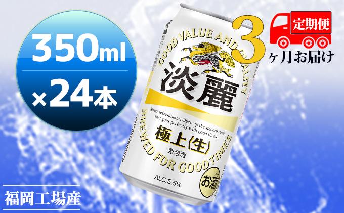 【定期便3回】キリン淡麗極上(生)350ml(24本)福岡工場産