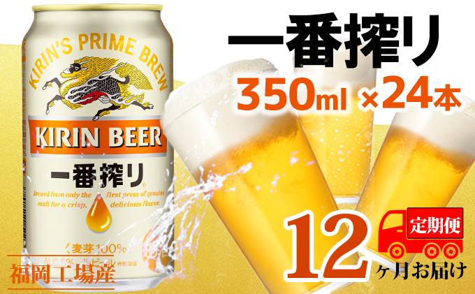 【定期便12回】キリン一番搾り 生 ビール 350ml(24本)福岡工場産