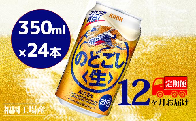 【定期便12回】キリンのどごし(生)350ml(24本)福岡工場産