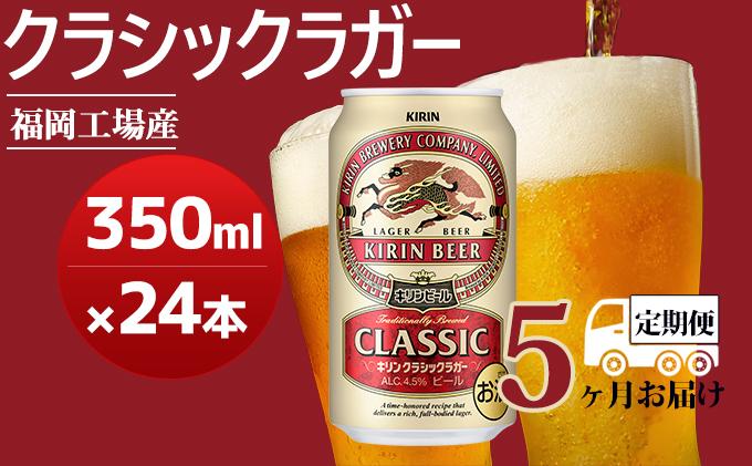 【定期便5回】キリンクラシックラガー 350ml(24本)福岡工場産