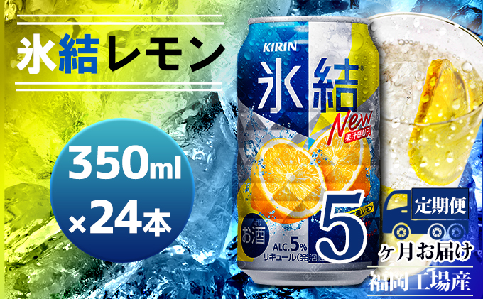 【定期便5回】キリン氷結 シチリア産 レモン 350ml(24本)福岡工場産