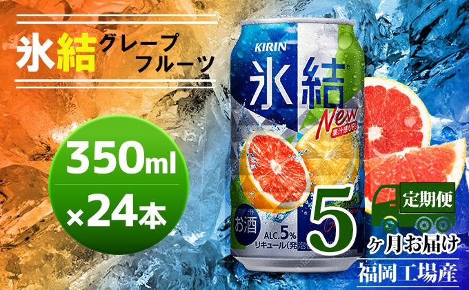 【定期便5回】キリン氷結 グレープフルーツ 350ml(24本)福岡工場産