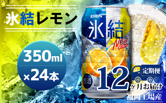 【定期便12回】キリン氷結 シチリア産 レモン 350ml(24本)福岡工場産