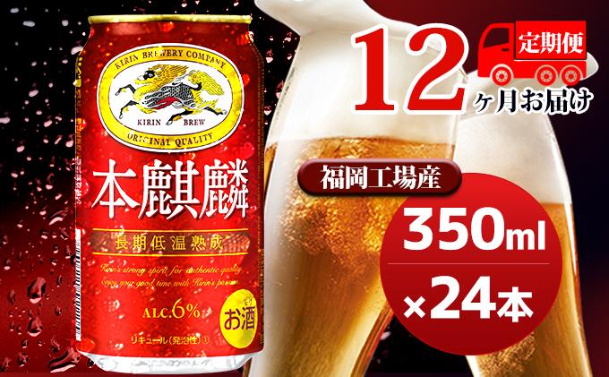 【定期便12回】キリン本麒麟 350ml(24本)福岡工場産