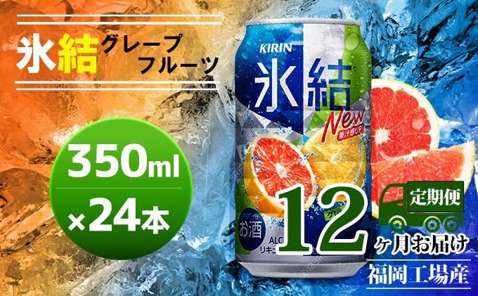 【定期便12回】キリン氷結 グレープフルーツ 350ml(24本)福岡工場産