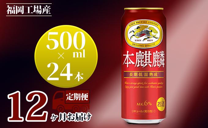 【定期便12回】キリン本麒麟 500ml(24本)福岡工場産