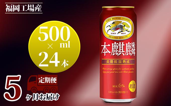 【定期便5回】キリン本麒麟 500ml(24本)福岡工場産