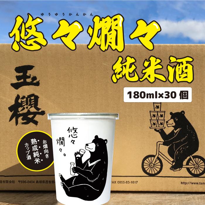 悠々燗々純米酒 180ml×30個