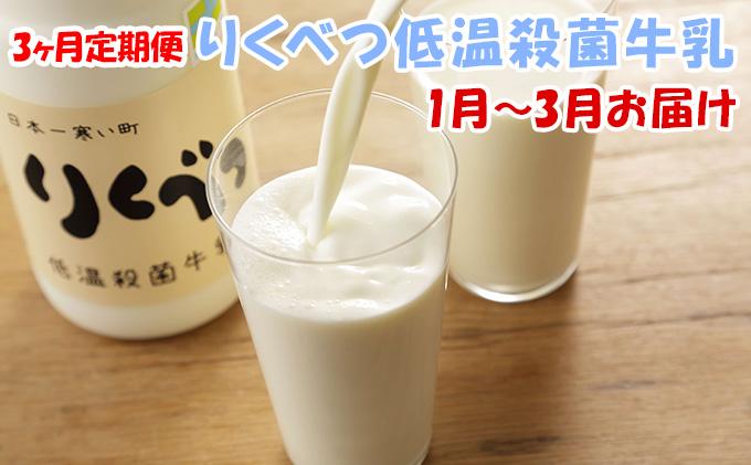 【3ヶ月定期便】りくべつ低温殺菌牛乳 1月~3月お届け