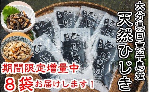 【期間限定】山盛り国東天然ひじき8袋