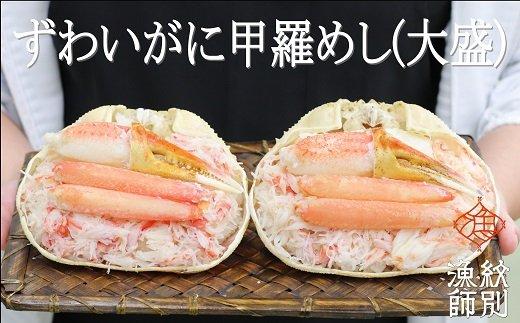 30-63 本ずわい甲羅めし(大盛)4個