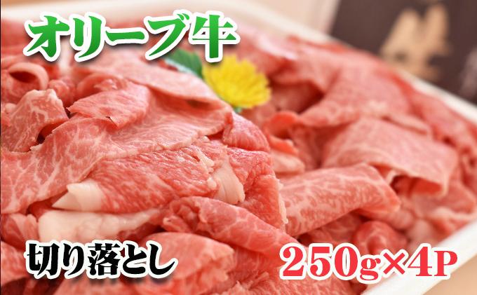 【香川県産黒毛和牛オリーブ牛切り落とし】2