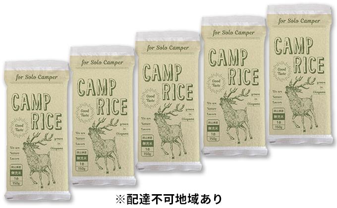 【アウトドア用】キャンプライス150g×5袋(無洗米岡山県産あきたこまち)