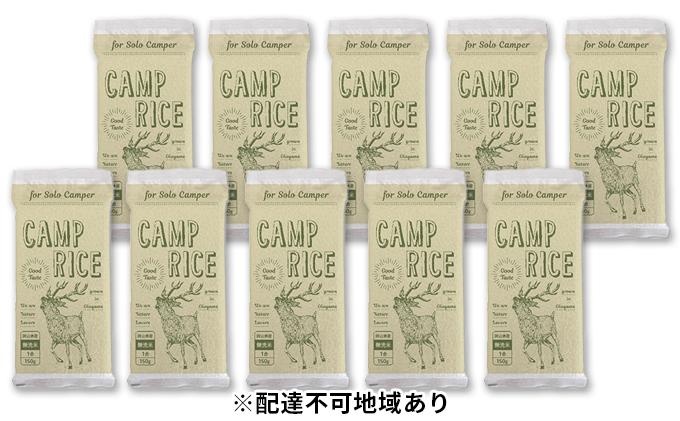 【アウトドア用】キャンプライス150g×10袋(無洗米岡山県産あきたこまち)