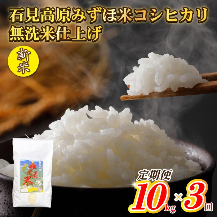 【定期便】令和3年産! 石見高原みずほ米コシヒカリ 無洗米仕上 10kgx3回