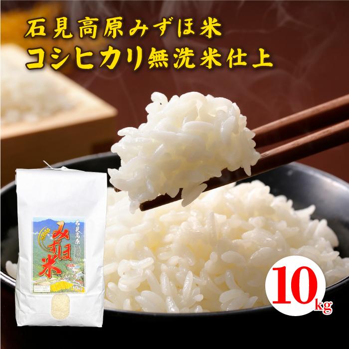 令和3年産! 石見高原みずほ米コシヒカリ 無洗米仕上 10kg