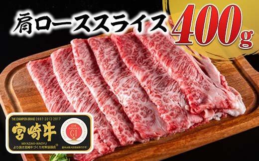 内閣総理大臣賞受賞の宮崎牛!肩ローススライス(400g) 【KU136】