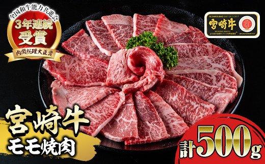 KU137 内閣総理大臣賞受賞の宮崎牛!モモ焼肉(500g)【ココデキッチン】【KU137】