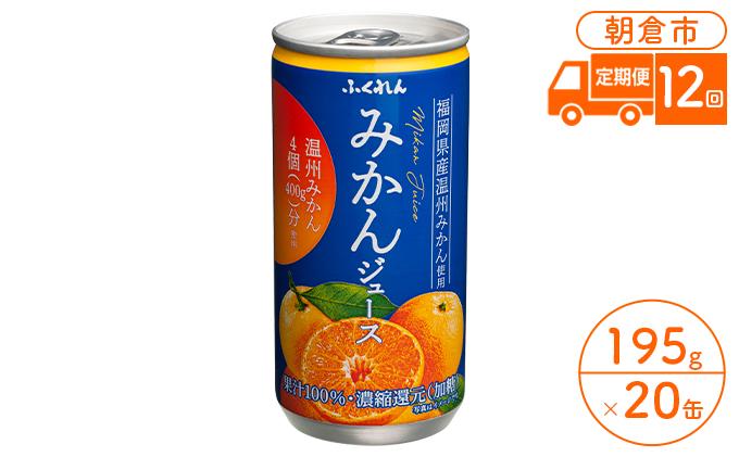 【12ヶ月連続お届け】福岡県の郷土ジュース!ふくれんみかんジュース 1ケース(20缶入り)