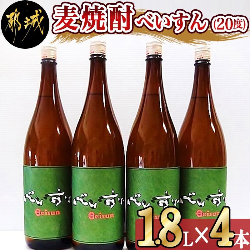 【柳田酒造】麦焼酎 べいすん(20度)1.8L×4本_AC-1905
