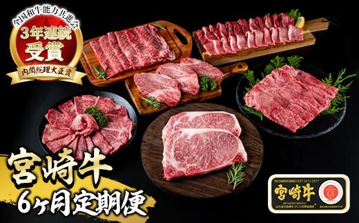 【定期便・全6回】内閣総理大臣賞受賞の宮崎牛!6ヶ月定期便!ご家庭に美味しい牛肉をお届け! 【KU133】